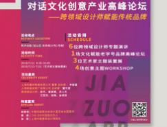 活动预告 | 同济创园×伽作 对话文化创意产业高峰论坛