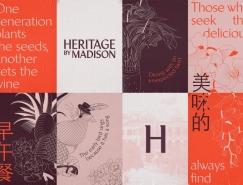 Heritage by Madison餐厅品牌视觉快3彩票官网