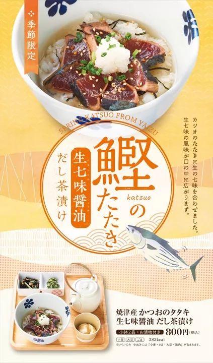 25款日本美食餐饮海报设计