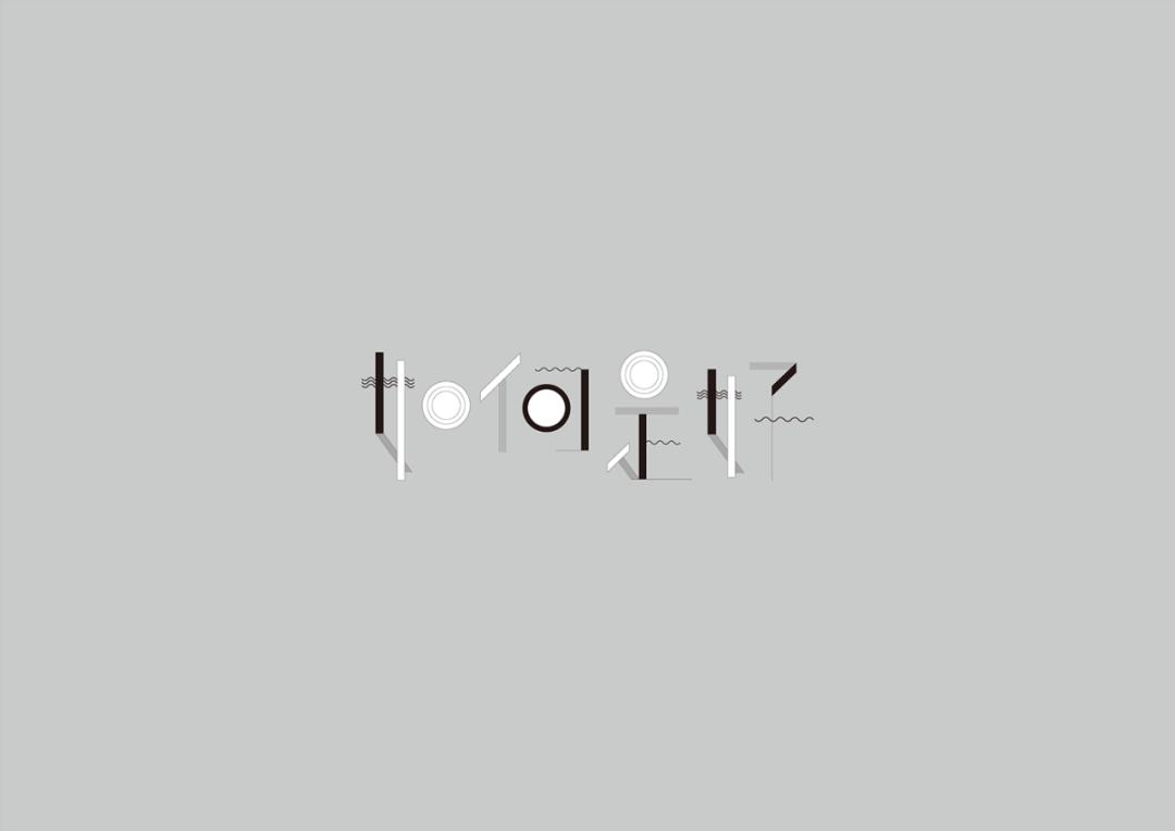 文字的形象、意象的创作手法:台湾Fast Liang字体设计