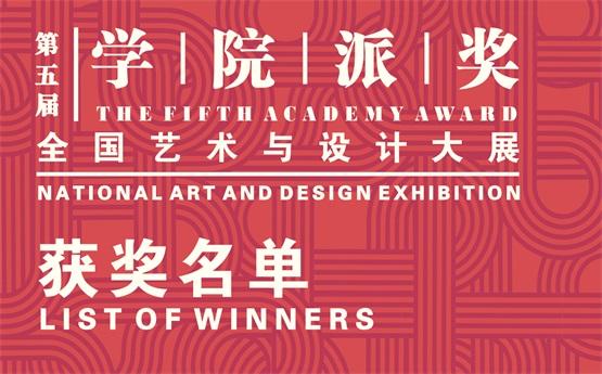 """2019第五届""""学院派奖""""全国艺术与设计大展获奖名单公布"""