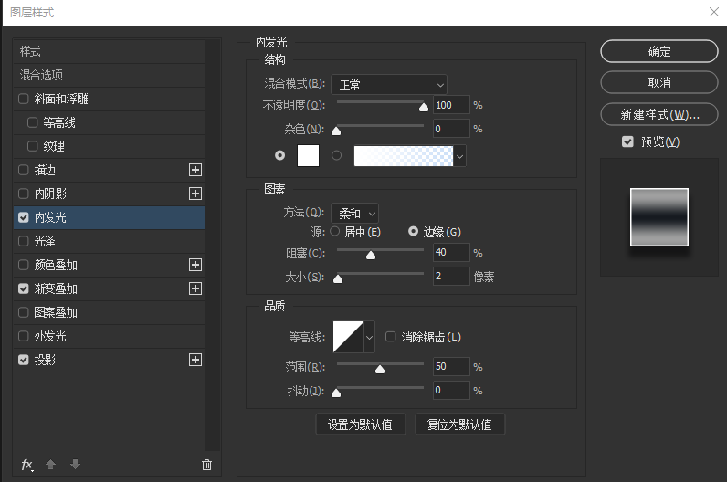 利用PS图层样式制作金属字效果