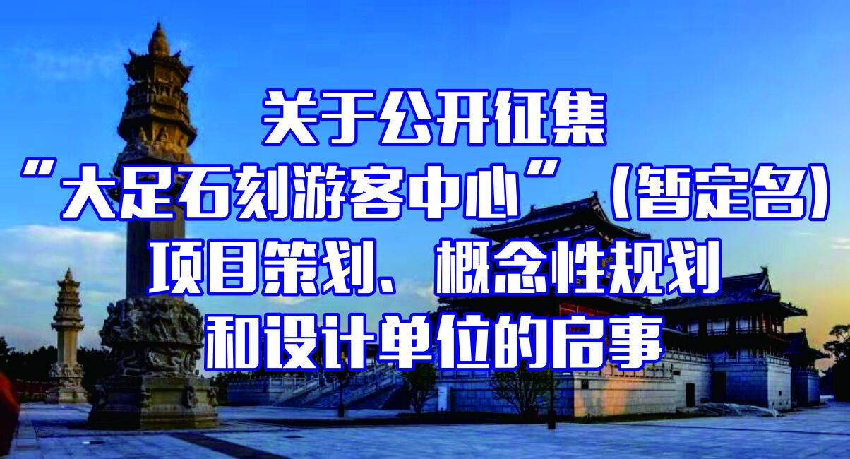 """征集""""大足石刻游客中心""""项目策划、概念性规划和设计单位"""