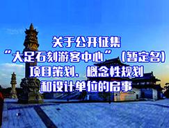 """征集""""大足石刻游客中心""""项目策划、概念性规"""