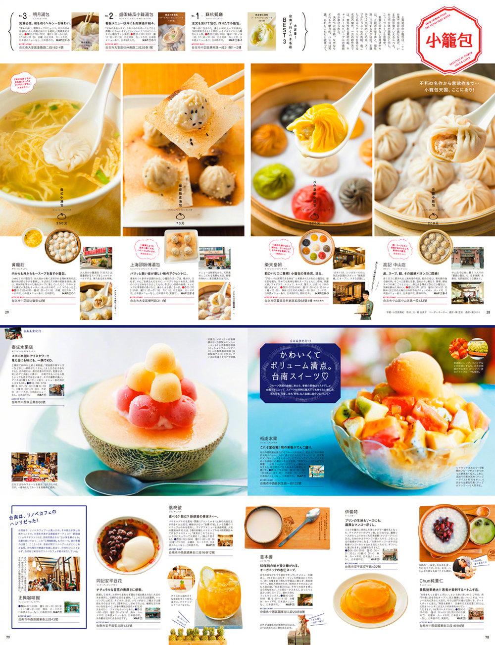 日本杂志内页版面设计