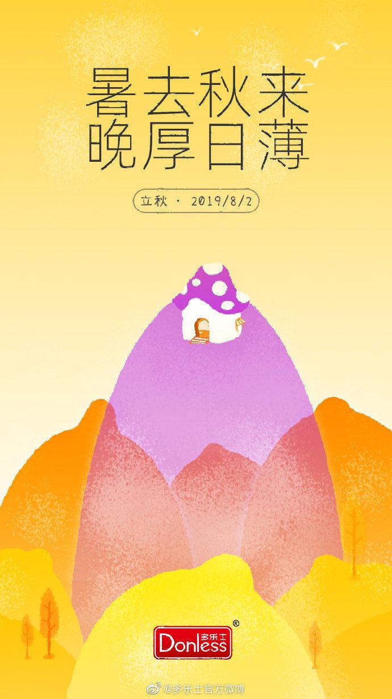 立秋海报设计集锦