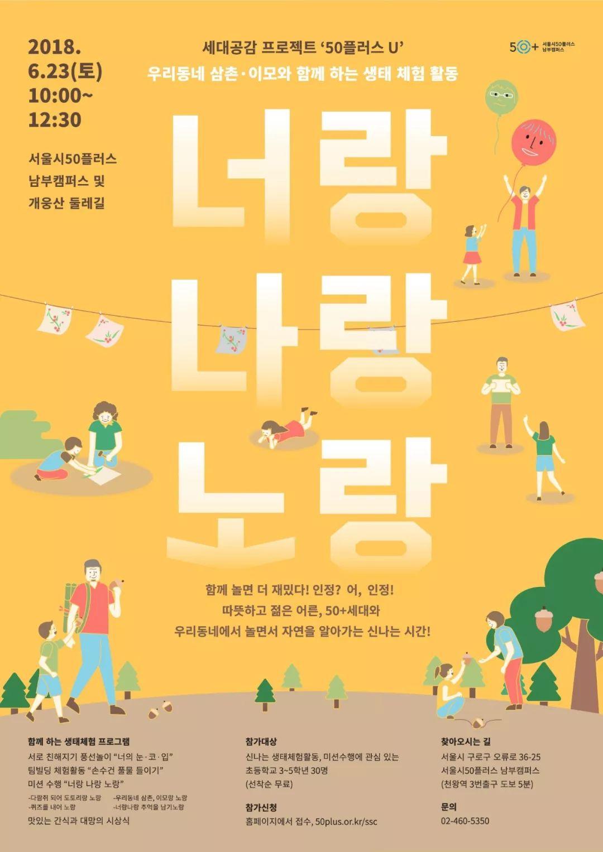韩国插画风格海报设计作品