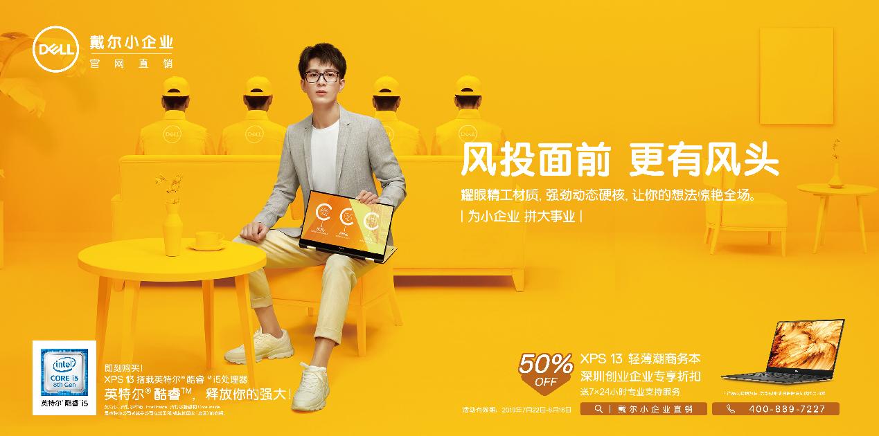 轻薄潮商务Style | 戴尔创业节5折抢!