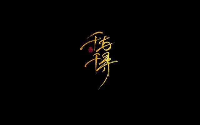 形意兼备的中文字体设计作品