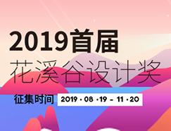 2019首届花溪谷艺术设计奖征集公告