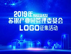 苏银产业园管理委员会LOGO征集