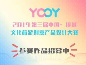 2019第三届中国•银川文化旅游创意产品设计大赛