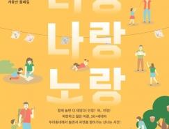 韩国插画风格海报澳门金沙网址澳门金沙网址