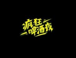 形意兼备的中文字体澳门金沙真人作品