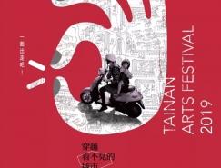 26张中文海报设计欣赏