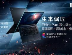 创意设计专业利器 ThinkPad 双生隐士2019扛鼎首发