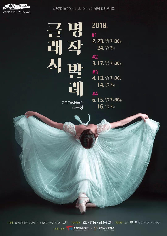 19款舞蹈演出海报设计