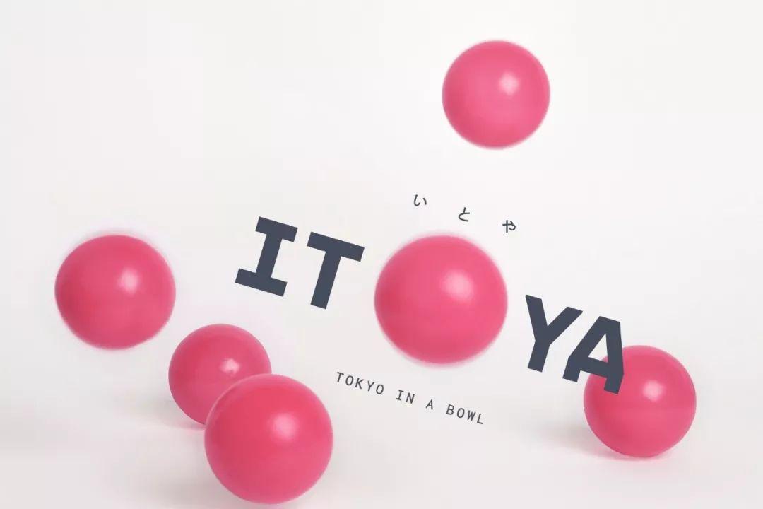 日料品牌ITOYA视觉识别设计