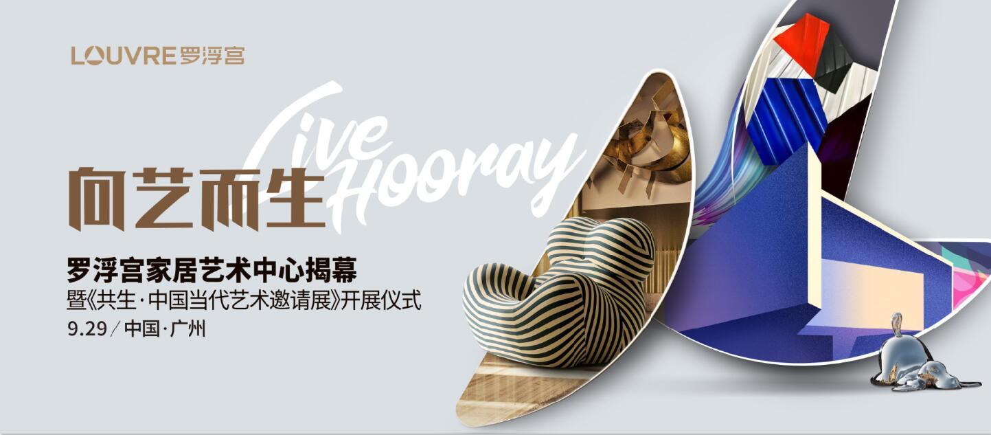 罗浮宫家居艺术中心9.29盛大开业,粤港澳大湾区设计艺术年度论坛精彩上演