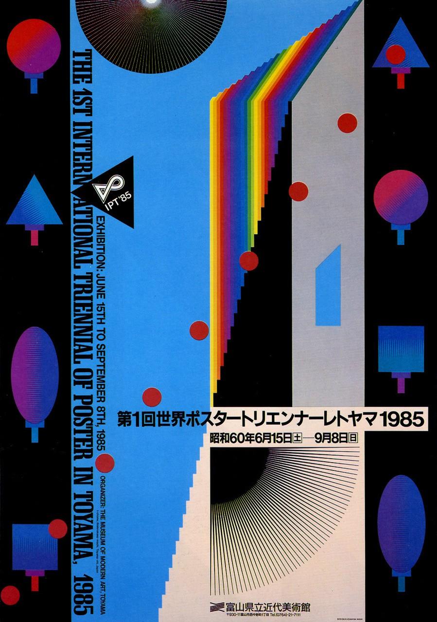 日本設計大師勝井三雄(Mitsuo Katsui)