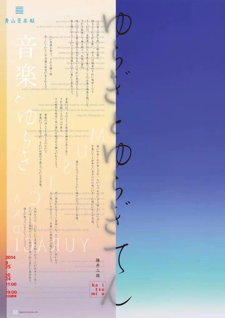 日本快3彩票官网大师胜井三雄(Mitsuo Katsui)