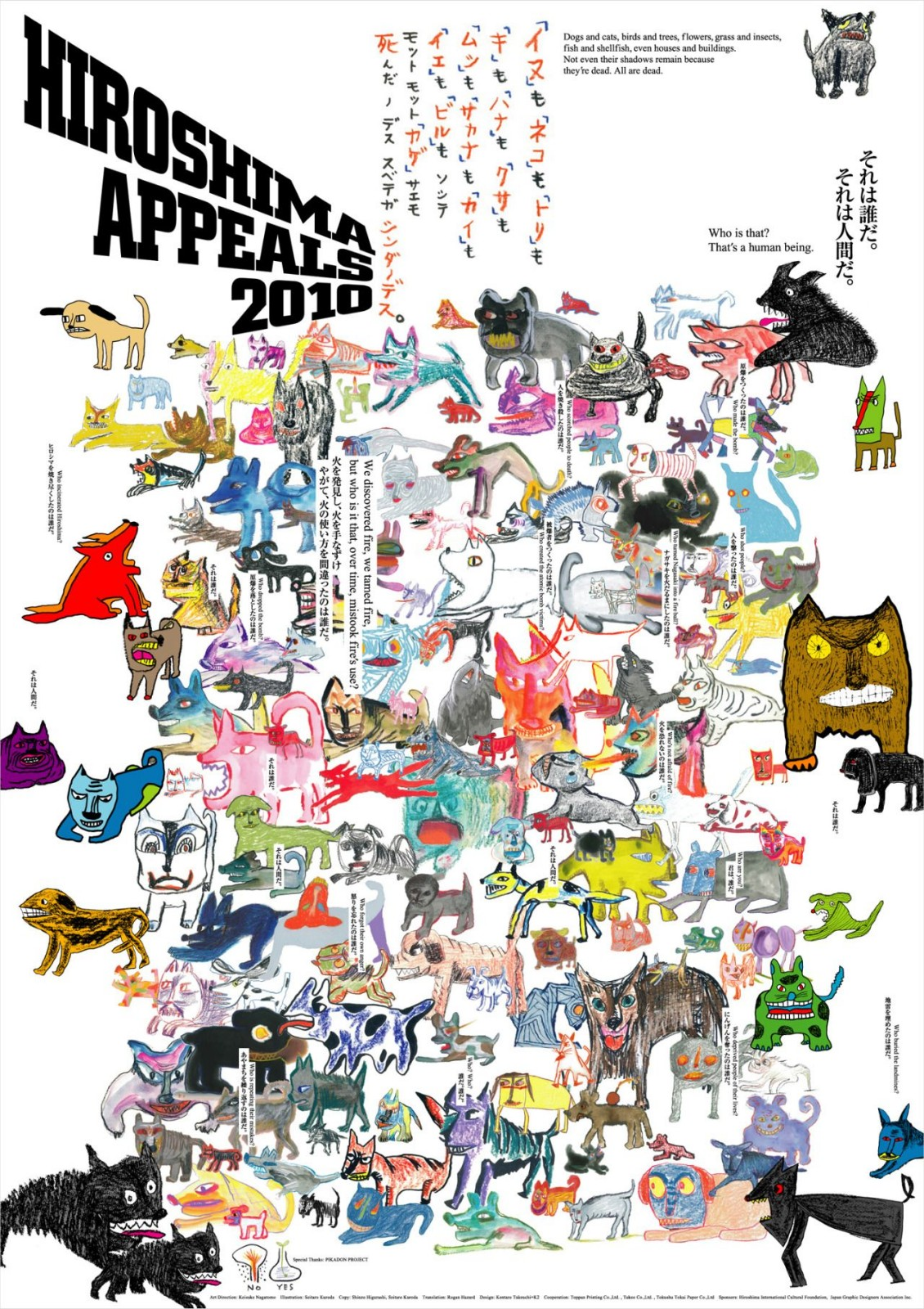 广岛呼吁(HIROSHIMA APPEALS)年度海报集合