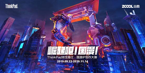 国漫IP创作大赛开启 ThinkPad双生隐士携手站酷助力国漫崛起
