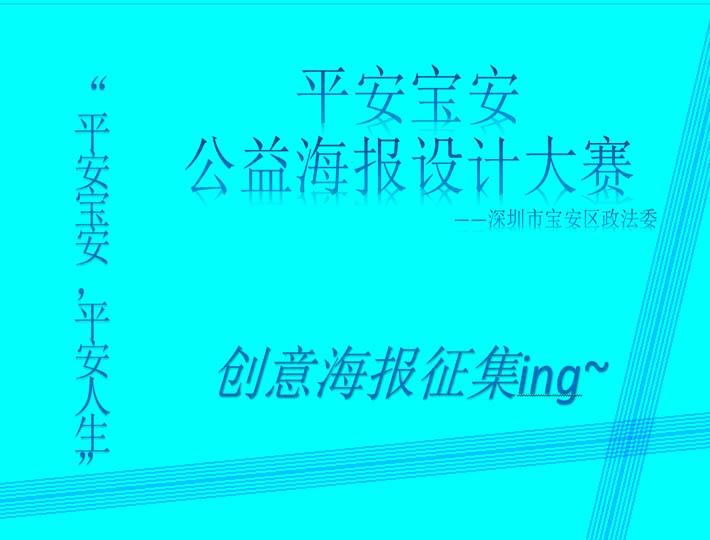 """""""平安宝安主题宣传海报设计大赛""""征稿 最高奖"""