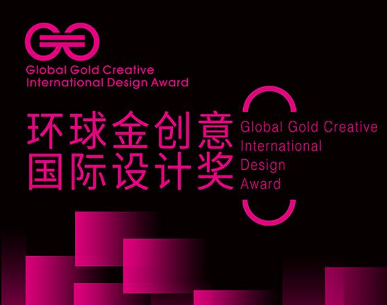 2019环球金创意国际设计奖
