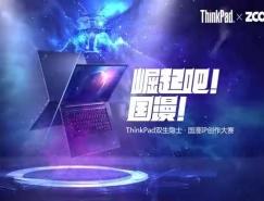 ThinkPad双生隐士联合站酷助推产业 国漫