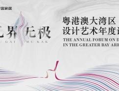 罗浮宫家居艺术中心9.29盛大开业,粤港澳大湾区