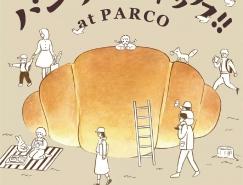 日本漫画元素的面包店海报欣赏