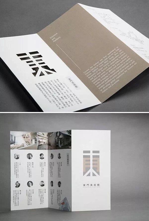 有效提升传达率的7个折页设计技巧