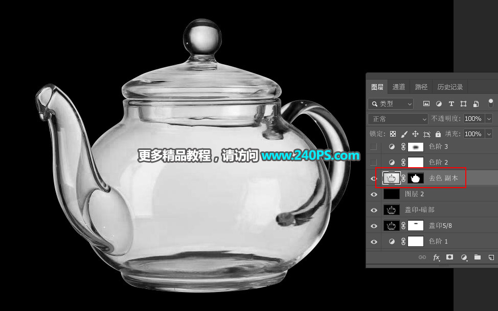 Photoshop抠出透明的玻璃水壶