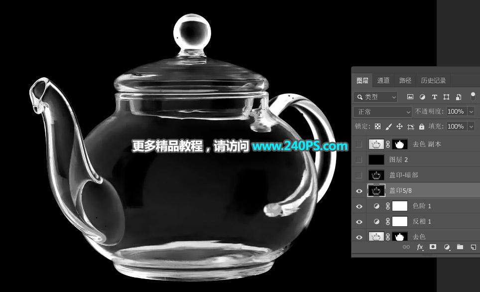 Photoshop摳出透明的玻璃水壺