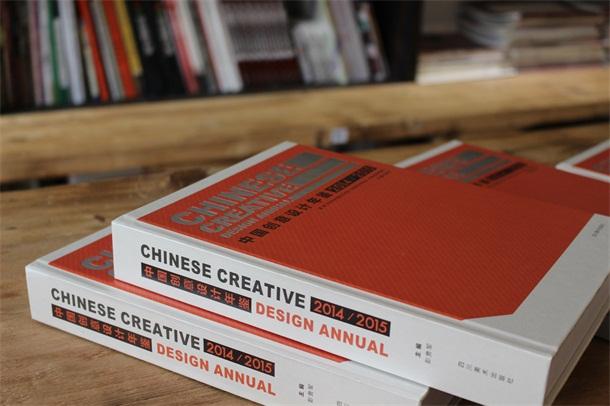 《中国创意设计年鉴·2018-2019》作品、论文 征稿启事