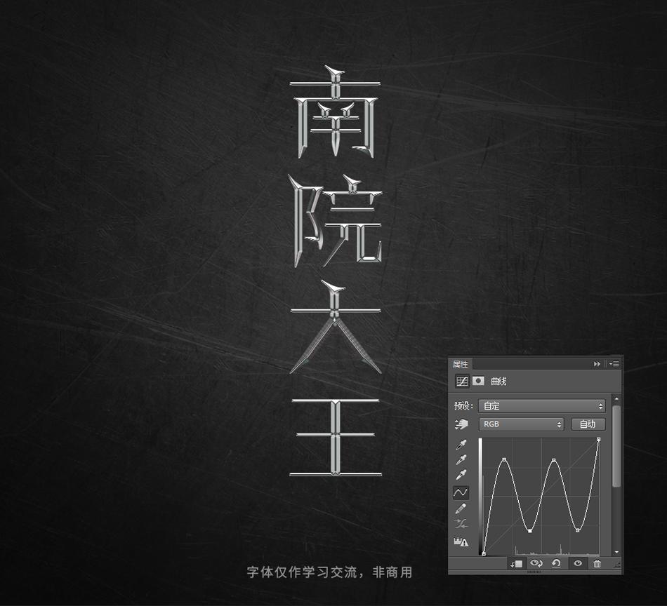 Photoshop巧用曲线工具制作金属质感立体字