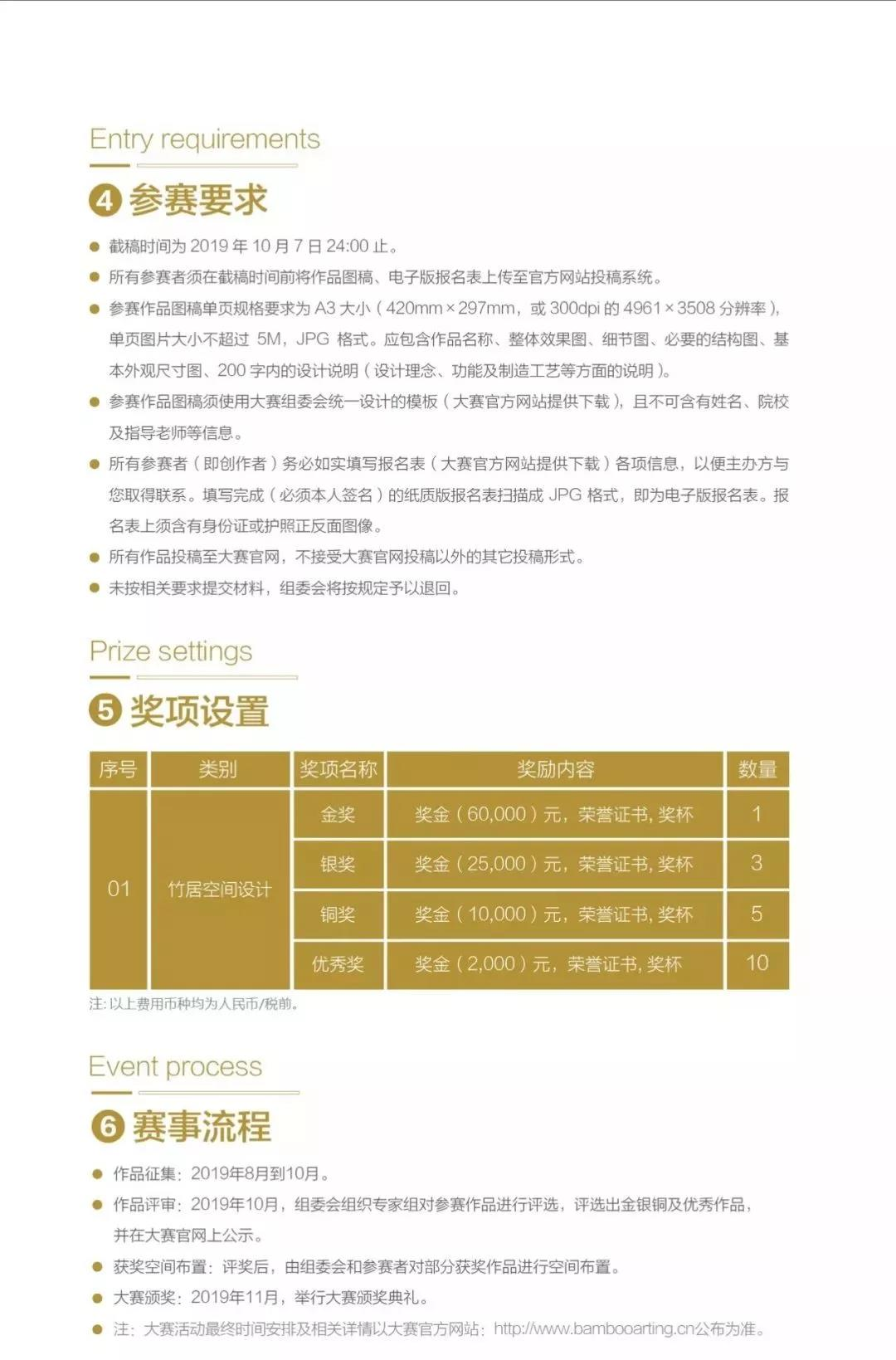 【作品征集延期公告】2019国际(永安)竹居空间设计大赛