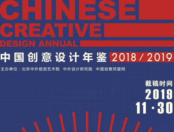 《中国创意设计年鉴·2018-2019》作品、论文 征稿
