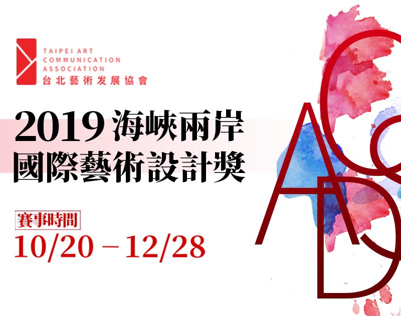 2019海峡两岸国际艺术年度奖