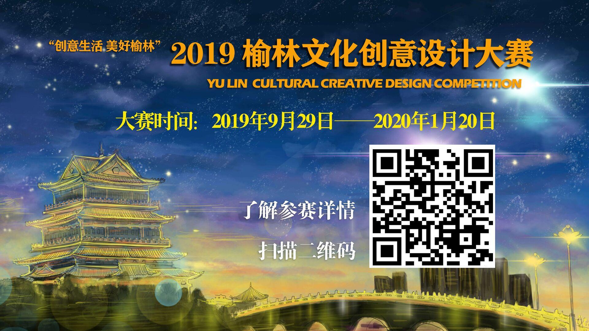奖金40万!2019榆林文化创意设计大赛邀您参加!