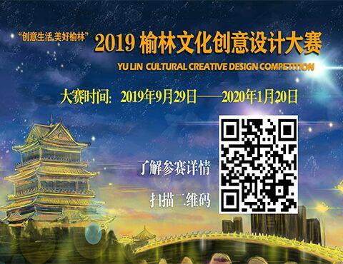 奖金40万!2019榆林文化创意设计大赛邀您参加