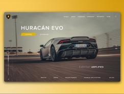汽车网站首页概念设计欣赏
