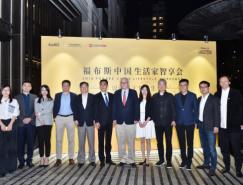 以时间丈量人生:2019福布斯中国生活家智享会暨秋季私宴在京举办