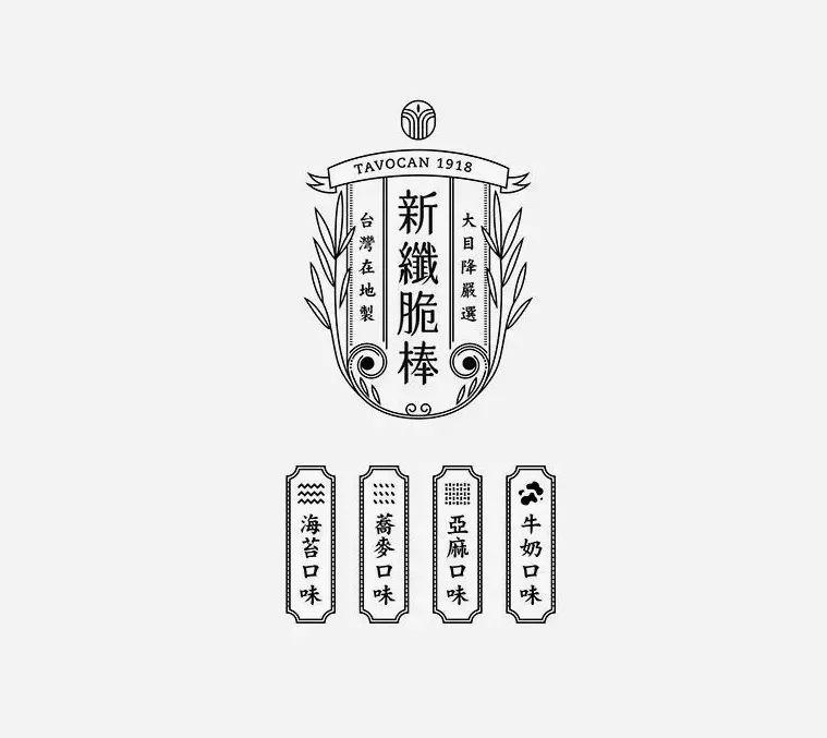 30款来自台湾的字体和logo设计欣赏