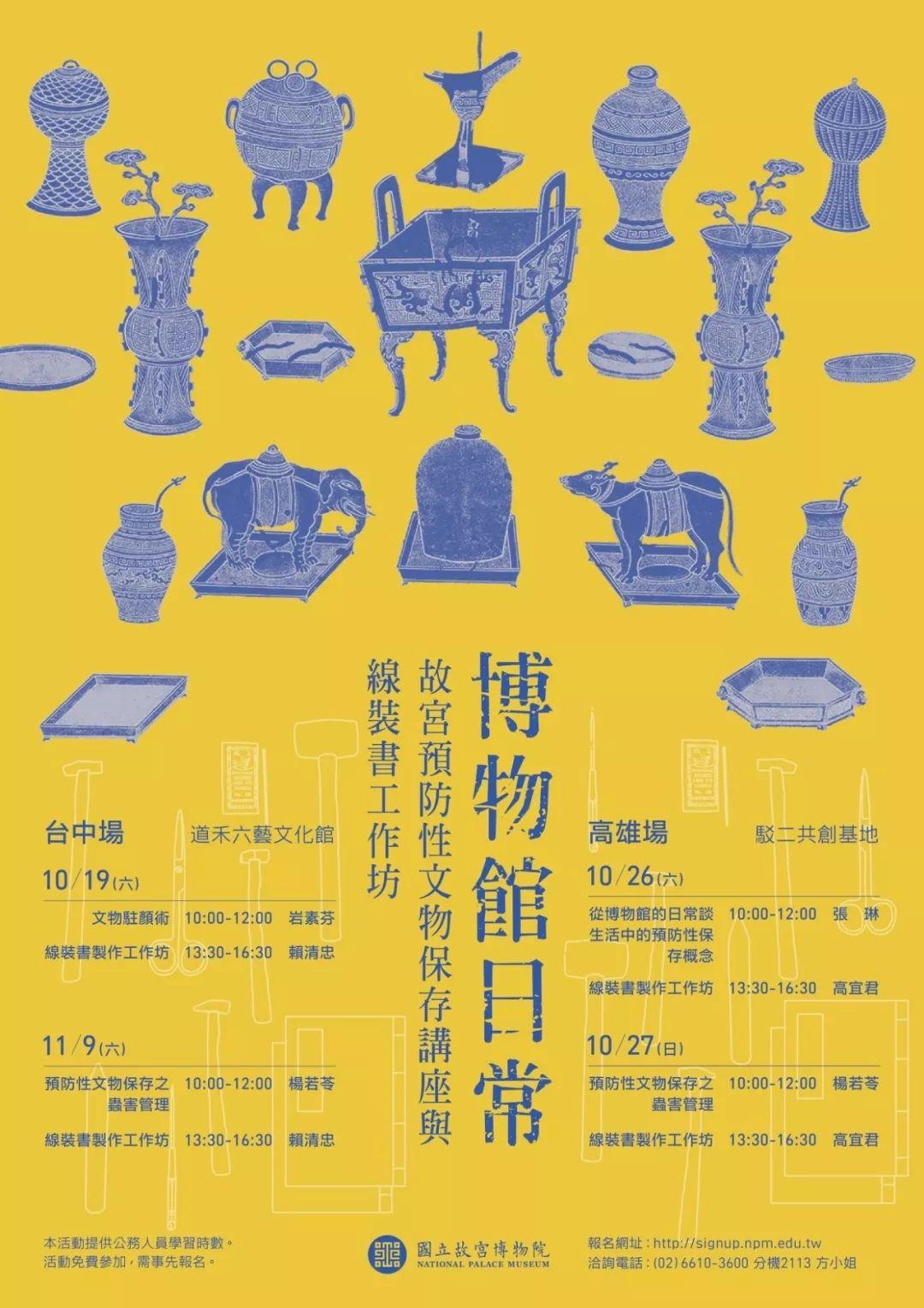 30款台湾海报设计作品
