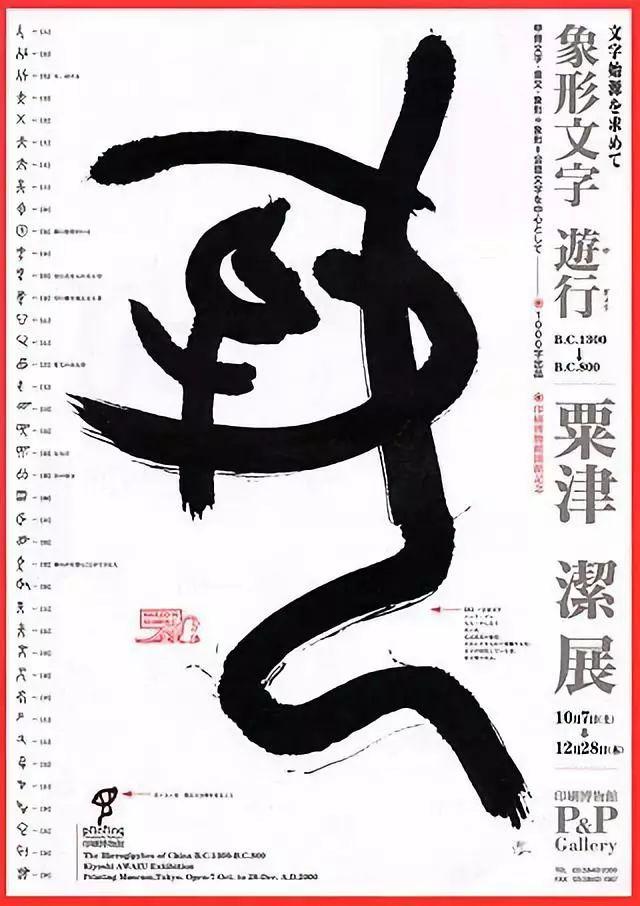 日本平面设计大师粟津洁