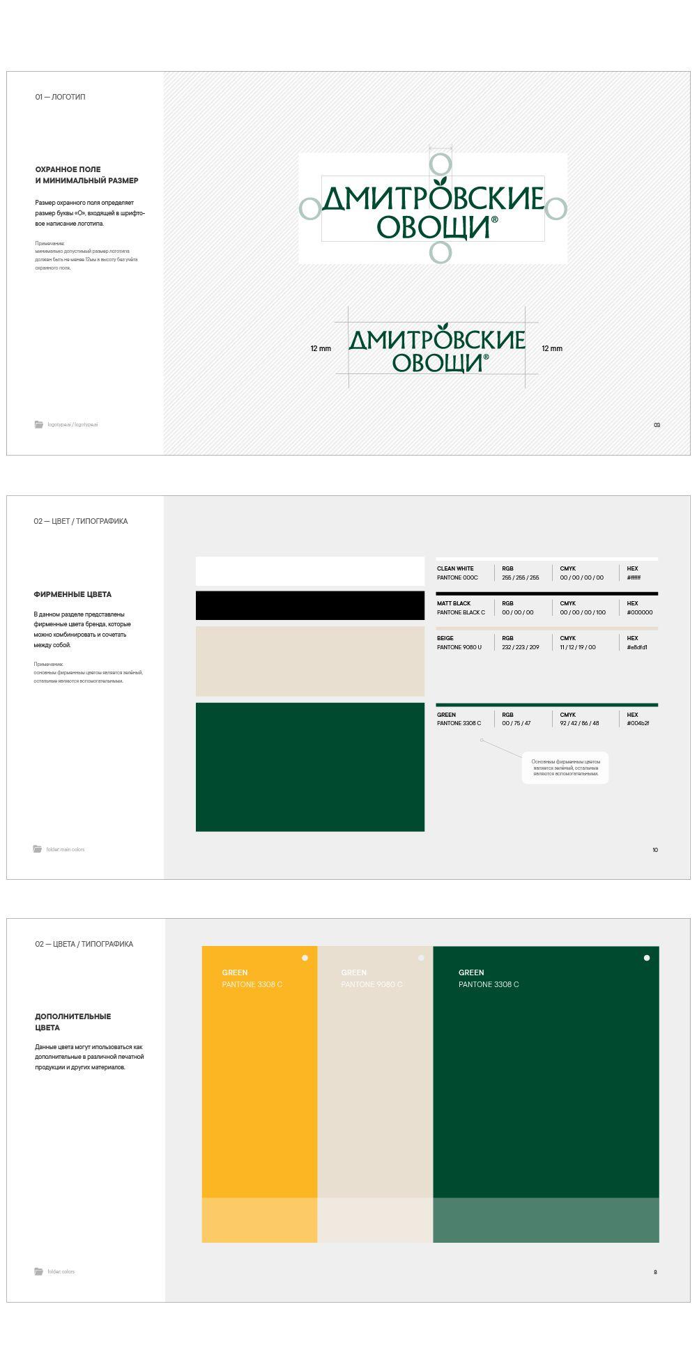 俄罗斯蔬菜品牌Dmitrov Vegetables视觉形象设计
