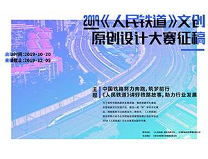 2019《人民铁道》文化创意原创设计大赛征稿通