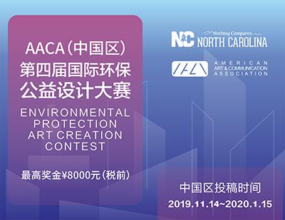 [第四届]国际环保公益设计大赛 赛